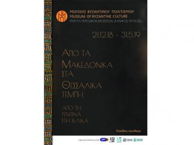 """From Macedonian to Thessalian Tempi: from Rentina to Velika"""