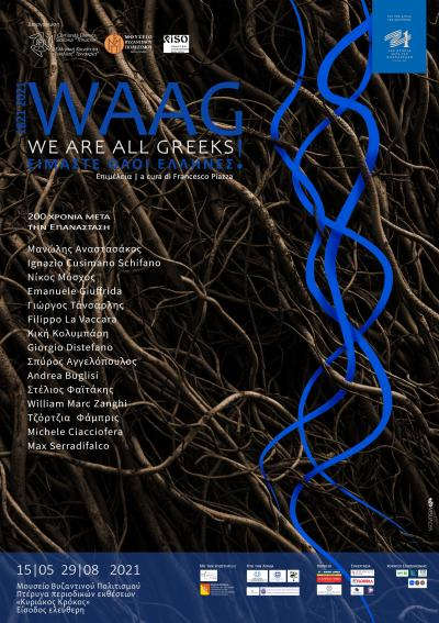Temporary exhibition: WAAG. We Are All Greeks!