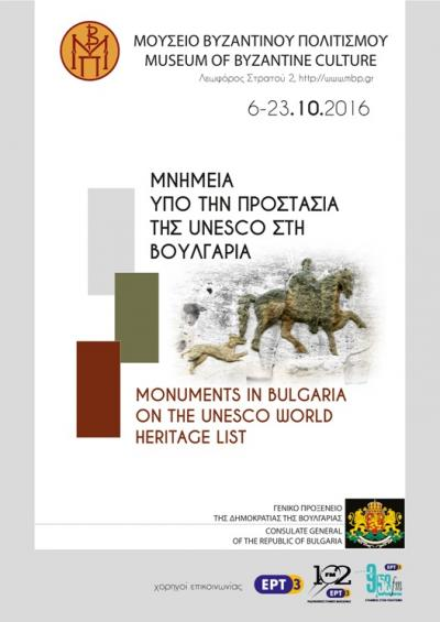 """Monuments under the protection of Unesco in Bulgaria"""