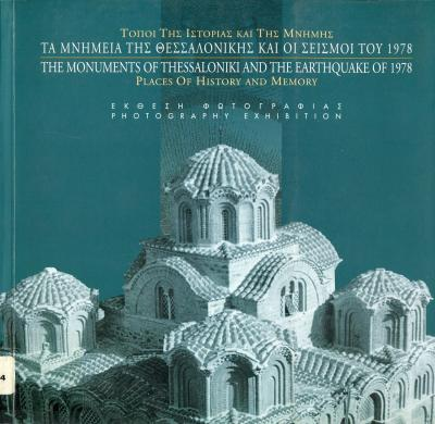 """The monuments of Thessaloniki and the earthquakes of 1978"""