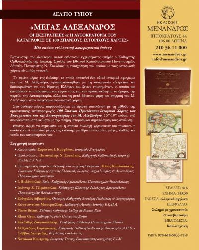 "Official presentation of the edition ""Alexander the Great – The Expeditions & his Empire, recordings in 100 Rare Historic Maps"""