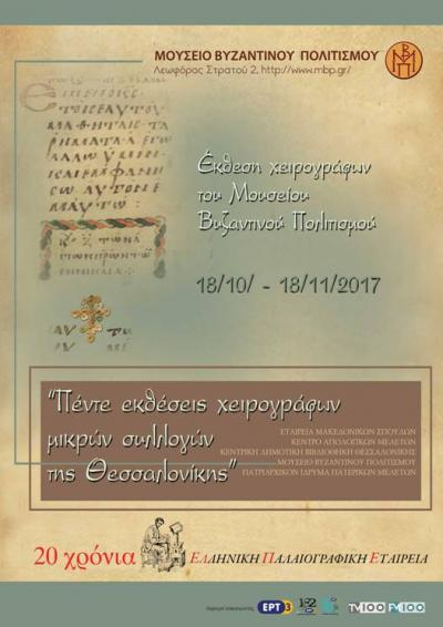 Opening of manuscripts exhibition of the Museum of Byzantine Culture