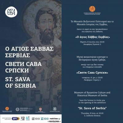 "Opening of the temporary exhibition ""St. Savva of Serbia"""