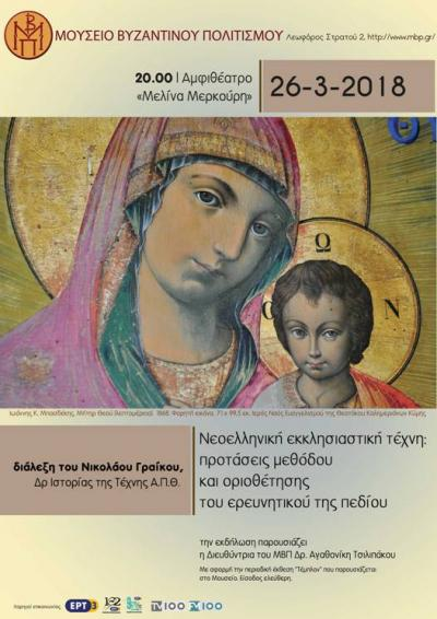 """Modern Greek ecclesiastical art: suggestions for the method and the delimitation of its research field"""