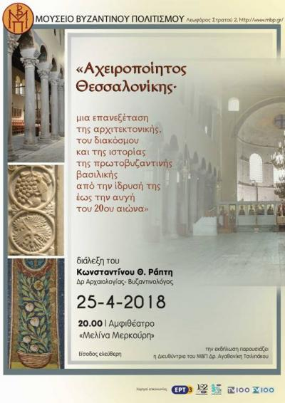 """Acheiropoietos of Thessaloniki; a reconsideration of the architecture, the decoration and the history of the Proto-Byzantine basilica from its foundation until the dawn of the 20th century"""