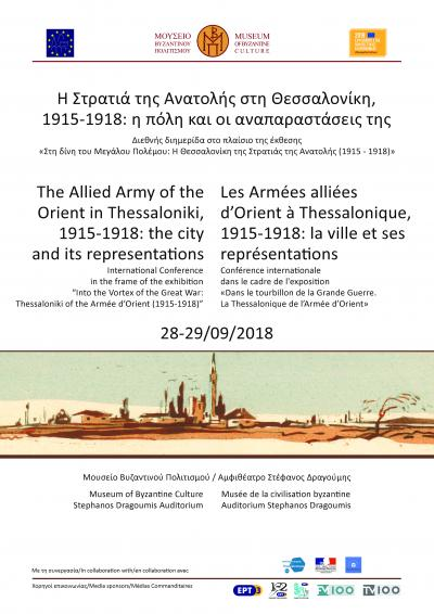 "International Conference ""The Allied Army of the Orient in Thessaloniki, 1915-1918: the city and its representations"""