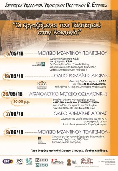 Concert with the State Orchestra of Thessaloniki