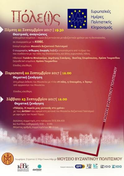 European Heritage Days 2017