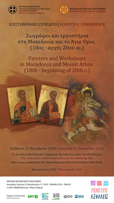 SCIENTIFIC CONFERENCE, «Painters and Workshops in Macedonia and Mount Athos (18th – early 20th c.)»