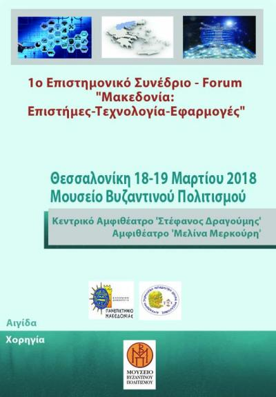 "1st Scientific Conference & Forum  ""Macedonia: Sciences-Technology-Applications"""