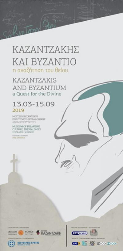 "Opening  of the Temporary Exhibition "" Kazantzakis and Byzantium the quest for the divine"""