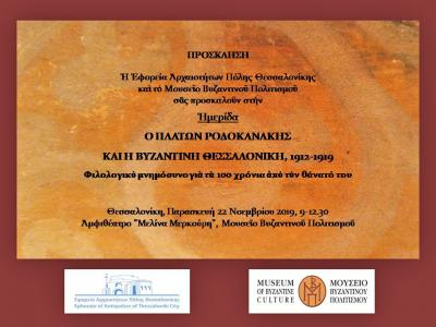 "Conference themed ""Platon Rodokanakis and the Byzantine Thessaloniki, 1912-1919"""