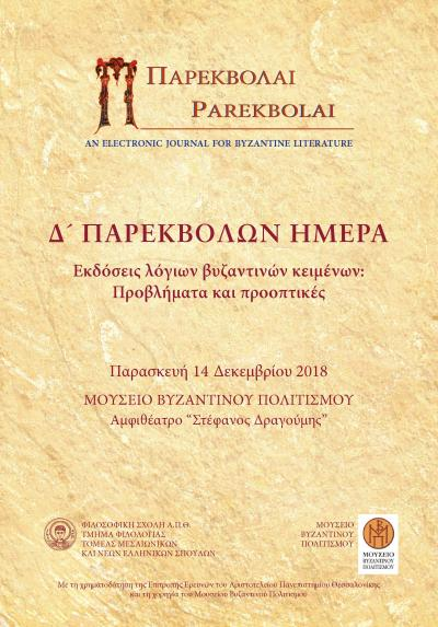 "Meeting on Byzantine Literature, titled ""4th Parekbolai Symposium on Byzantine Literature and Philology"" and topic ""Editions of Byzantine texts: problems and prospects"""