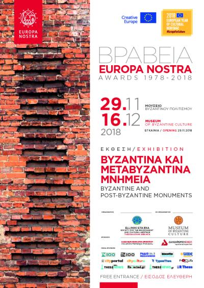 "Openning of the exhibition ""Europa Nostra Awards 1978 - 2018. Byzantine and Post-Byzantine Monuments"""