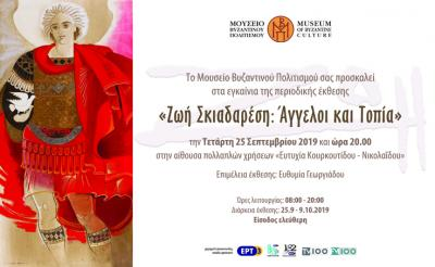 """Opening of the temporary exhibition """"Zoe Skiadaressis: Angels and Landscape"""""""