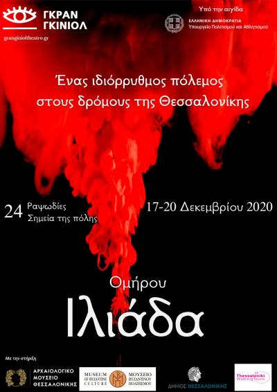 HOMER' S ILIAD- A DIFFERENT WAR IN THE STREETS OF THESSALONIKI