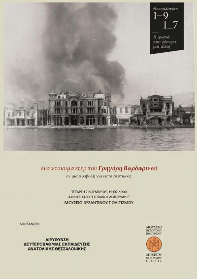 Screening of the documentary «The Great Fire of Salonica: Birth of a City» (dir. Gregory Vardarinos) for school teachers