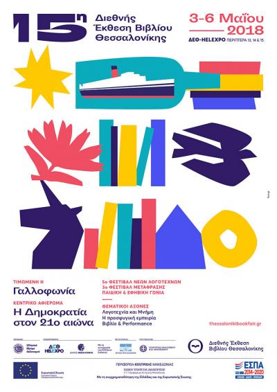 The Museum of Byzantine Culture at the 15th International Book Fair of Thessaloniki, 3-6 May 2018 at the International Congress Center of Thessaloniki