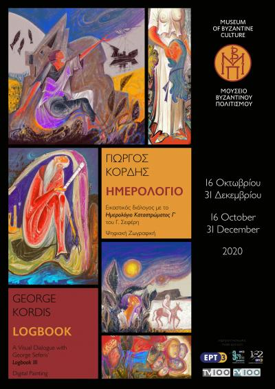 """The opening of the temporary exhibition the """"Logbook"""" of George Kordis at the Museum of Byzantine Culture"""