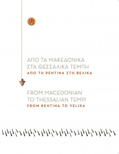 "Catalogue of the temporary exhibition ""From Macedonian to Thessalian Tempi: From Rentina to Velika"""