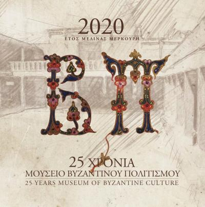 "Desk Diary 2020 "" THE YEAR OF MELINA MERKOURI. 25 years Museum of Byzantine Culture"""