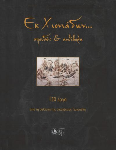 From Chioniades… studies and anthivola. 130 works from the collection of the Yannoulis family