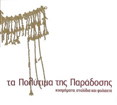 The Valuable Tradition. Jewelry, ornaments and amulets from the Collections of the Folklore Museum (A.U.Th.)