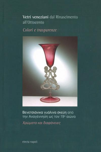 Venetian glassware from the Renaissance to the 19th century. Colors and transparencies