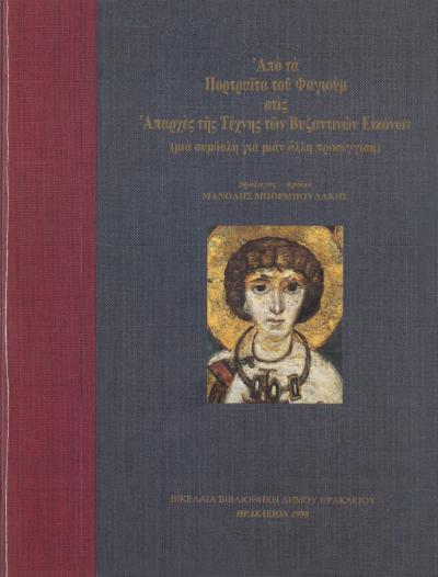 From the portraits of Fayum to the Beginnings of the Art of Byzantine Icons (a contribution for another approach)