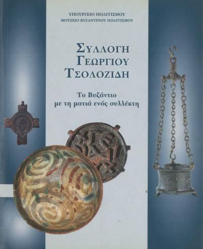 Collection of Giorgos Tsolozidis. Byzantium through the eyes of a collector