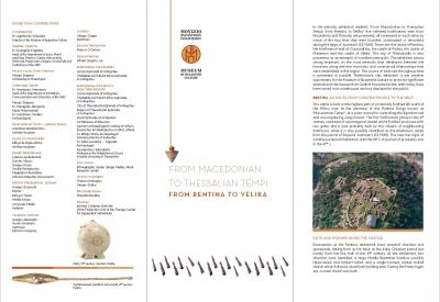 "Brochure of the temporary exhibition  ""From Macedonian to Thessalian Tempi: From Rentina to Velika"""