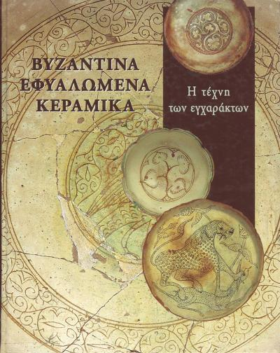 Byzantine Glazed Ceramics: The Art of Sgraffito