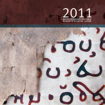 Calendar 2011 - Manuscript books, printed material and their conservation