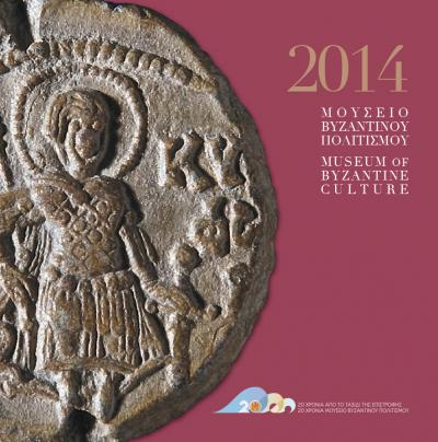 Calendar 2014 -Affixing one's seal. Leadseals in the Museum of Byzantine Culture