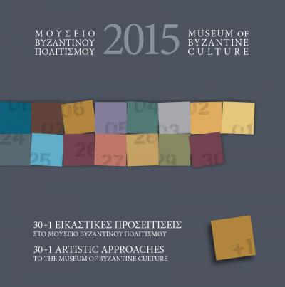 Calendar 2015 - 30+1 Artistic approaches to the Museum of Byzantine Culture