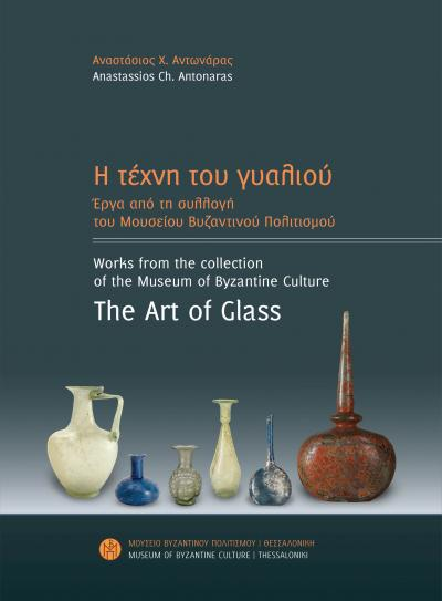 The Art of Glass