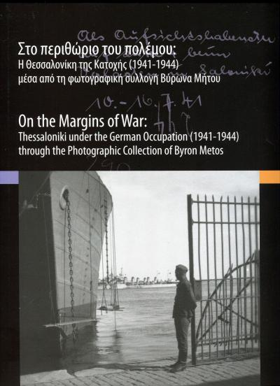 """On the Margins of War: Thessaloniki under the German Occupation (1941-1944) through the Photographic Collection of Byron Metos"""