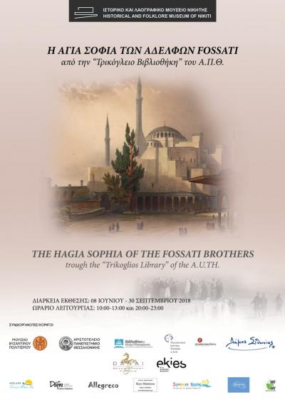 """The Hagia Sophia of the Fossati brothers through the Trikoglios Library of the A.U.TH."" from 8 June until 30 September."