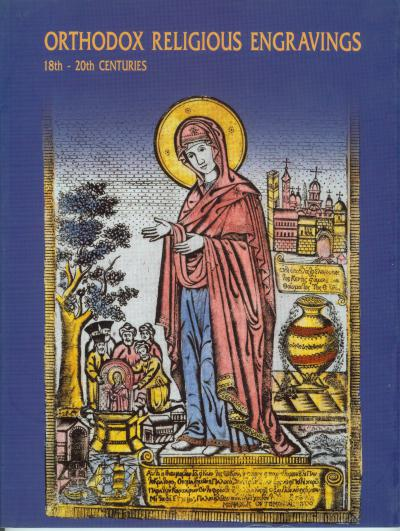 """Orthodox Religious Engravings 18th-20th centuries"""