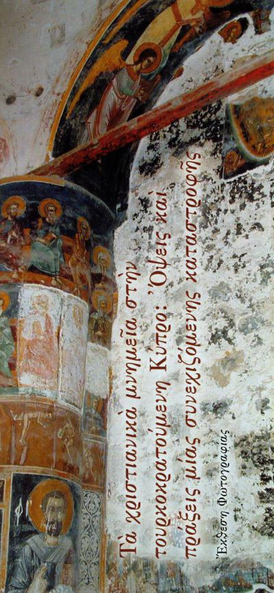 """The Christian Monuments in Turkish-occupied Cyprus: 'Views and actions of a continuing disaster"""