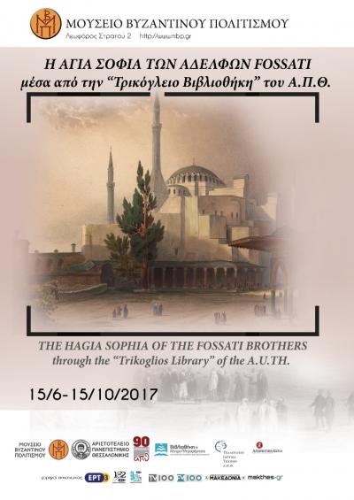 """Extension of the temporary exhibition """"The Hagia Sophia of the Fossati brothers through the Trikoglios Library of the A.U.TH."""" duration"""