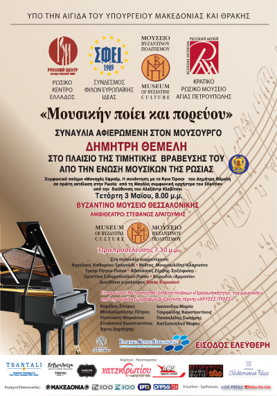 "Days of Greek-Russian Culture. Concert ""Make Music and walk"", dedicated to composer Dimitris Themelis for his honorary award by the Association of Musicians of Russia."