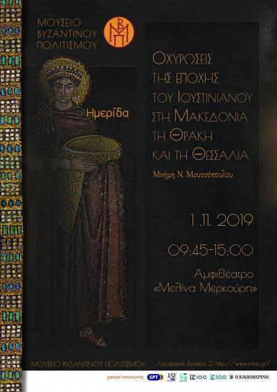 "Scientific meeting ""Fortifications of the Justinian era in Macedonia, Thrace and Thessaly"""