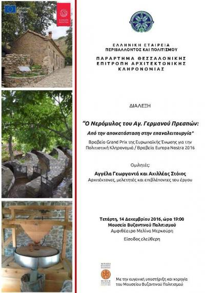 """""""The Watermill of St. Germanos in Prespes region: From restoration to the reopening"""""""