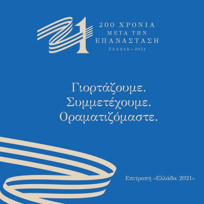 200 years after the Revolution - Greece 2021