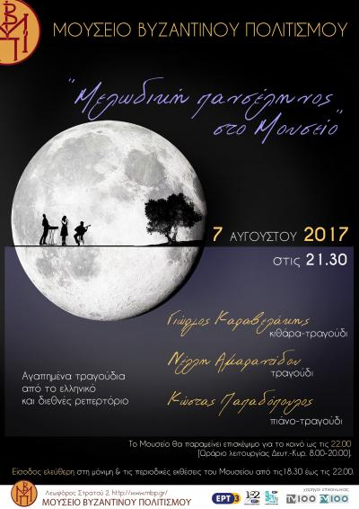 """August Full Moon 2017 """"Melodic full moon in the Museum"""""""