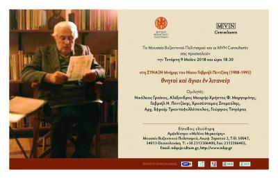 MEETING in Memory of Nikos Gabriel Pentzikis (1908-1993): mortals and saints in procession