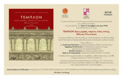 Presentation of the volume  TEMPLON. Holy figures, invisible gates of faith