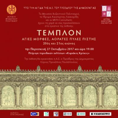 TEMPLON. Sacred figures, invisible gates of faith. 20th and 21st centuries