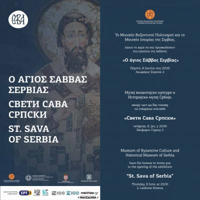 "Guided tours through the temporary exhibition ""St. Sava of Serbia"""